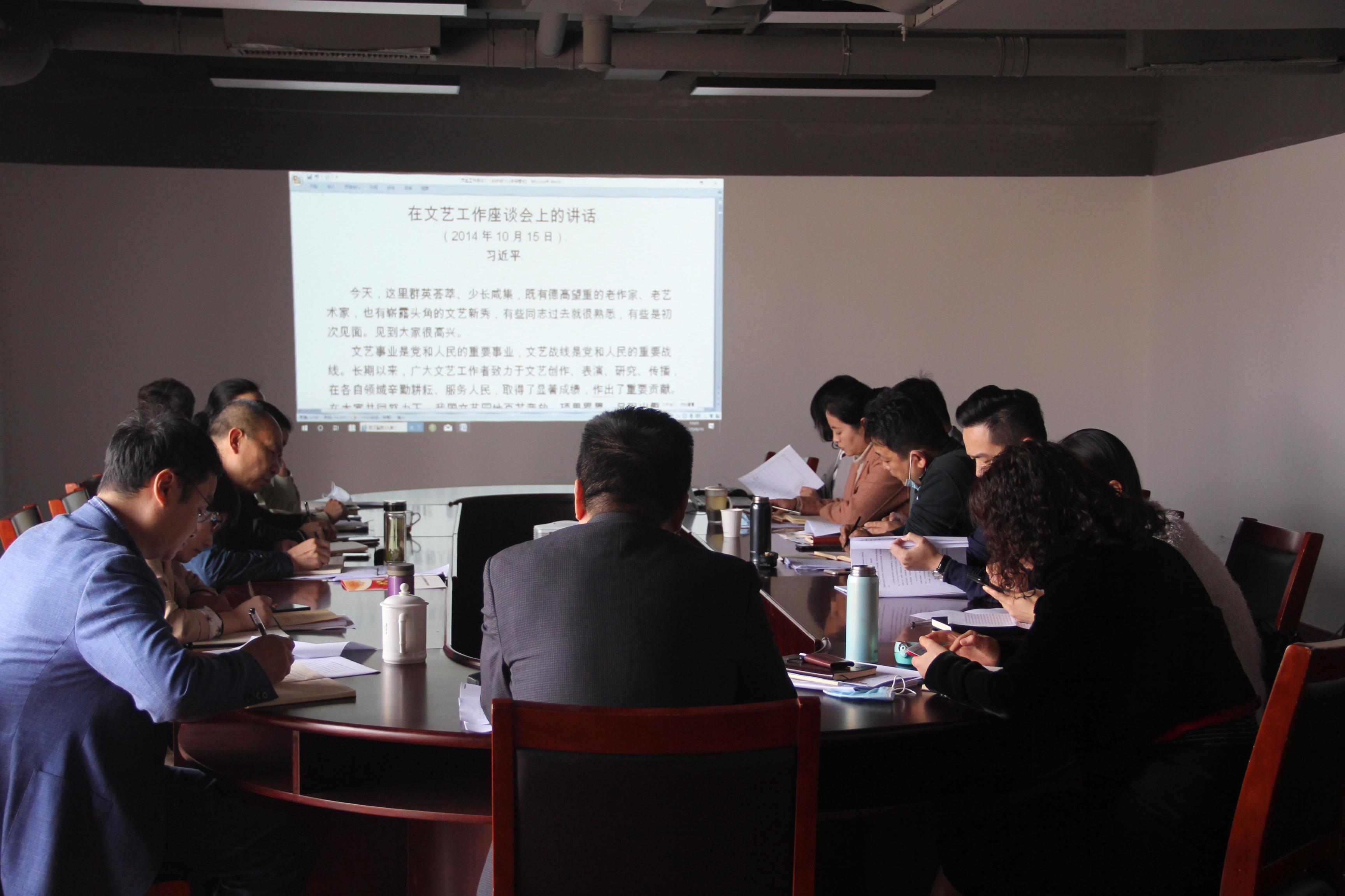 市演艺集团重新学习习近平总书记在文艺工作座谈会上的讲话精神