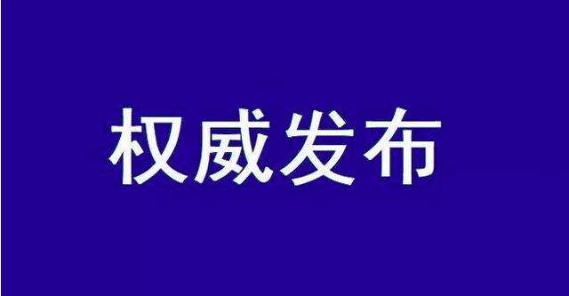 宁波市委市政府致全市人民的一封信