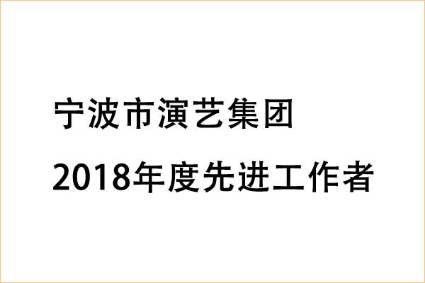 宁波市演艺集团2018年度先进工作者