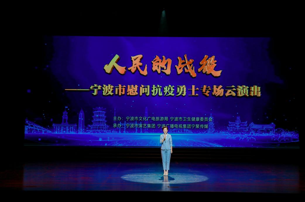 《人民的战役》 市慰问抗疫勇士专场云演出4月15日在天然舞台云直播