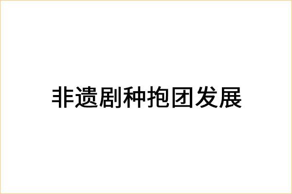 """浙江日报 非遗剧种抱团发展""""天下第一团""""联盟成立"""