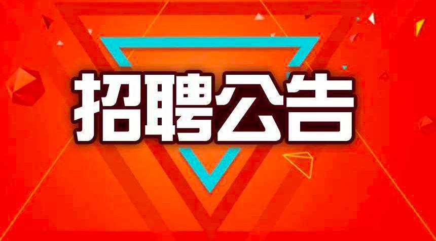 宁波市演艺集团有限公司招聘信息公告