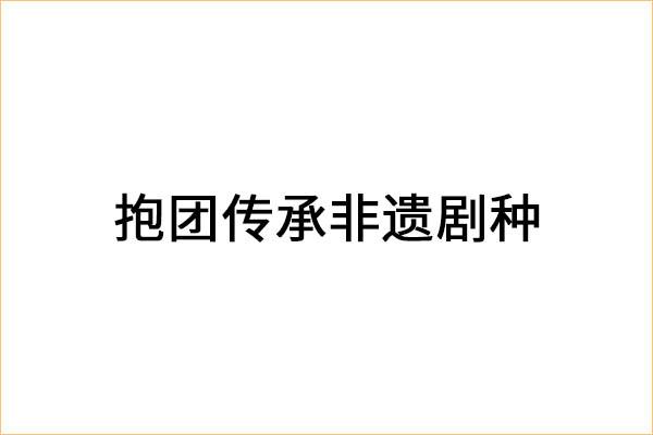 """央广网 浙江省""""天下第一团""""联盟成立 抱团传承非遗剧种"""