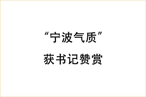 """宁波演艺掷地有声  """"宁波气质""""获书记赞赏"""