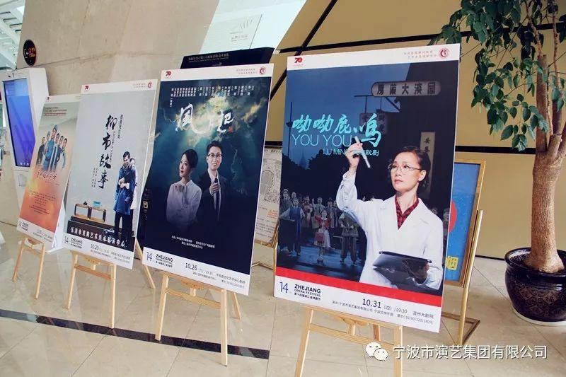 民族歌剧《呦呦鹿鸣》唱响第十四届浙江省戏剧节