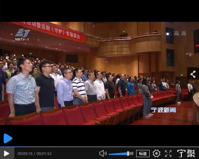 宁波电视台《宁波新闻》 不忘初心 牢记使命:党员干部观看话剧《守护》