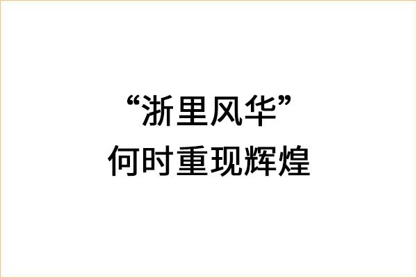 """宁波日报 全省9家""""天下第一团""""汇聚甬城抱团取暖""""浙里风华""""何时重现辉煌"""