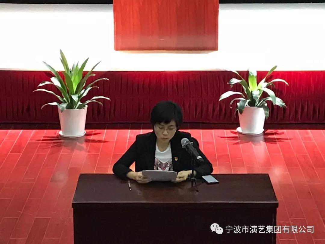 """市演艺集团开展""""十九届四中全会精神""""专题学习会"""