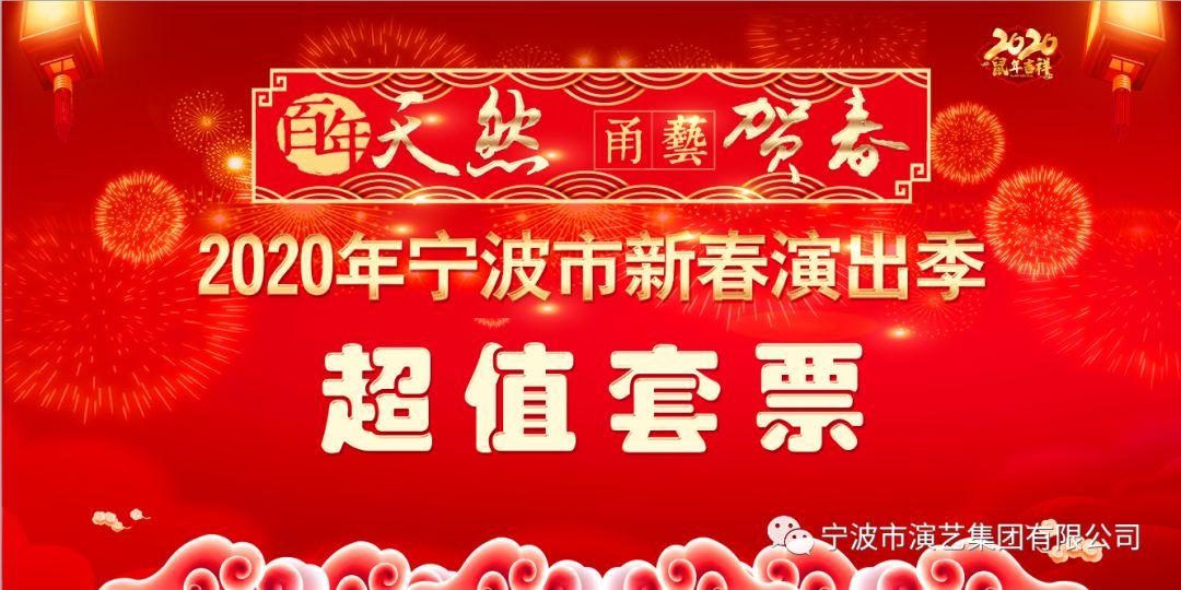 2020宁波市新春演出季隆重开票丨有采蛋