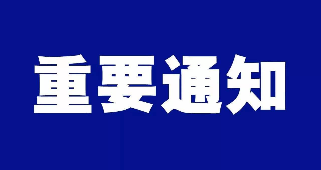 浙江确定大中小学(幼儿园)2月底前不开学