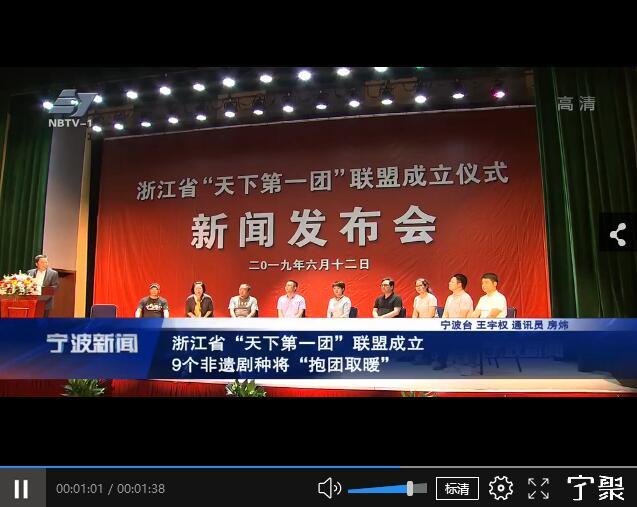 """宁波电视台《宁波新闻》浙江省""""天下第一团""""联盟成立9个非遗剧种将""""抱团取暖"""""""