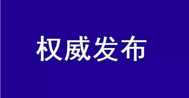 宁波出台企业复工管理实施细则,并发布复工疫情防控工作指引